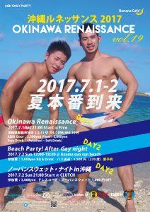 OKINAWA RENAISSANCE vol.19 2017.7.1-2 夏 本 番 到 来