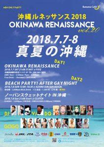 OKINAWA RENAISSANCE vol.20 2018.7.7-8 真 夏 の 沖 縄