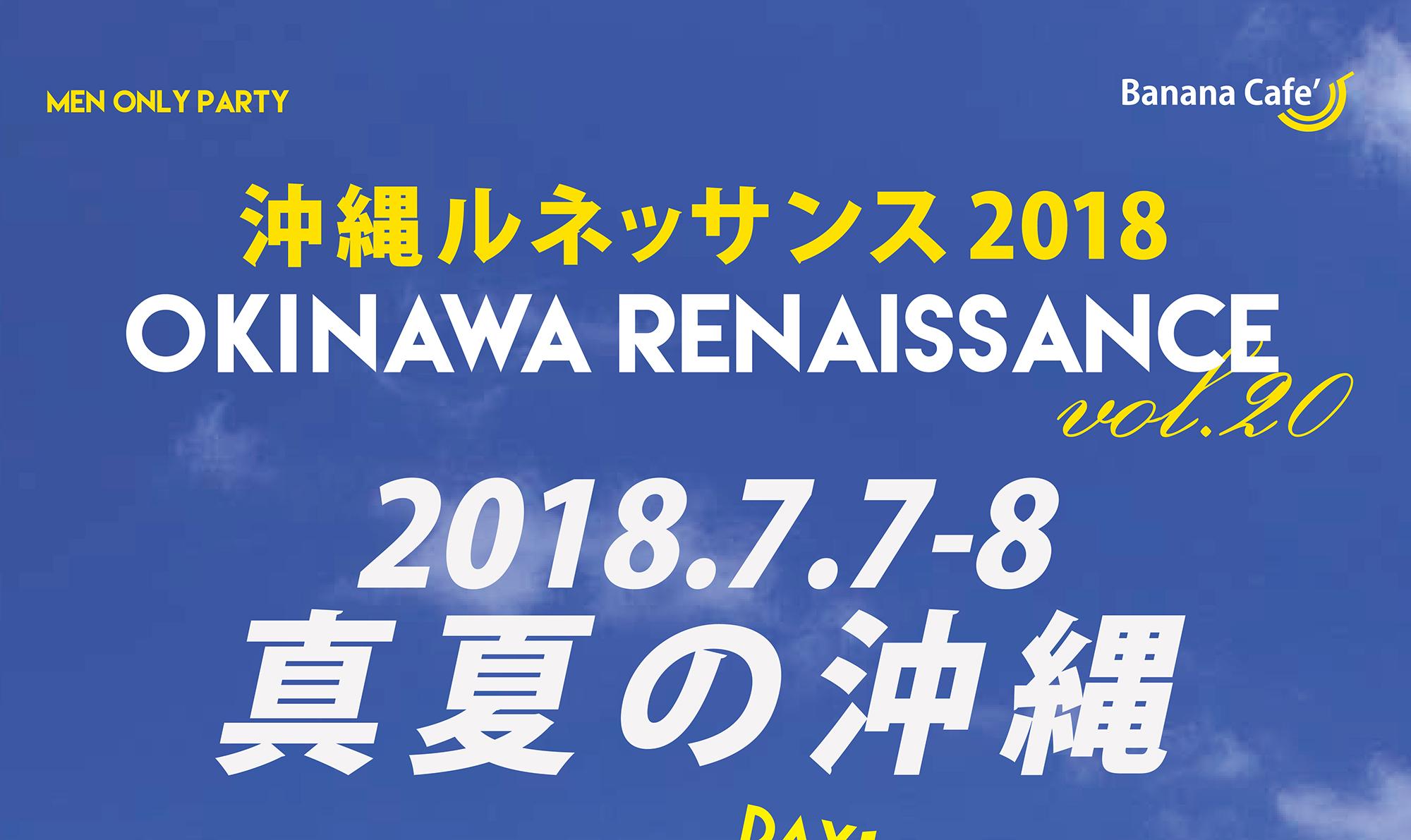 2018年 沖縄ルネッサンス VOL.20