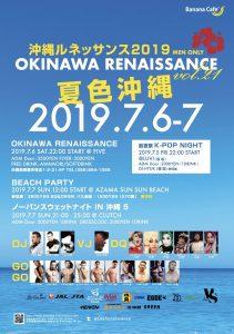 沖縄ルネッサンス2019 -OKINAWA RENAISSANCE vol.21-
